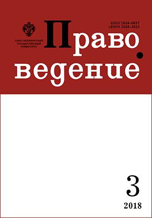 Правоведение, Том 338, No 3, 2018