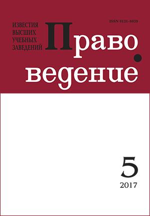 Правоведение, Том 61, No 5, 2017