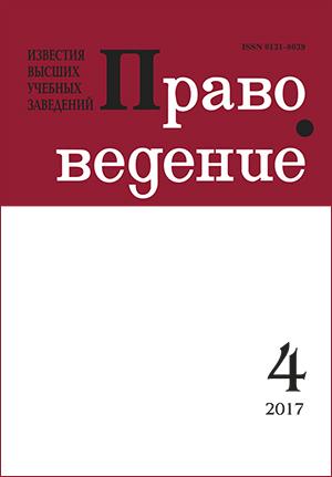 Правоведение, Том 61, No 4, 2017