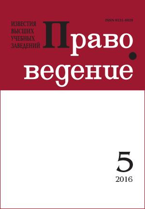 Правоведение, Том 60, No 5, 2016