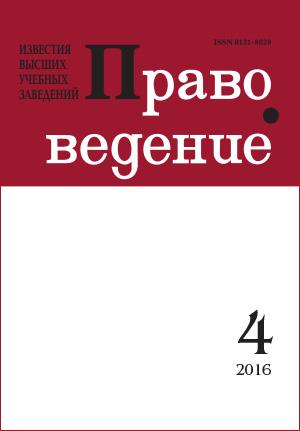 Правоведение, Том 60, No 4, 2016