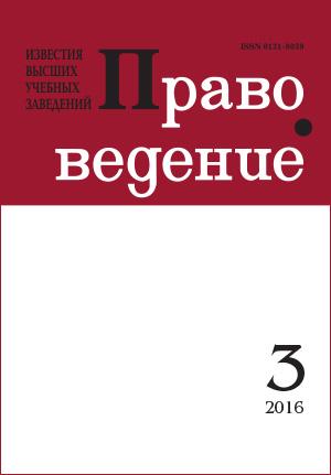 Правоведение, Том 60, No 3, 2016