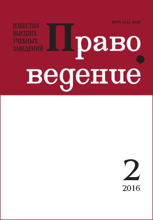 Правоведение, Том 60, No 2, 2016